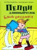Астрид Линдгрен: Пеппи Длинныйчулок. Большая книга комиксов