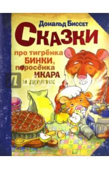 Сказки про тигрёнка Бинки, поросёнка Икара, дракончика Эндрью и других - Дональд Биссет