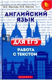 Английский язык для ЕГЭ. Работа с текстом