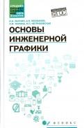 Лыткин, Феофанов, Тюрина: Основы инженерной графики. Учебник