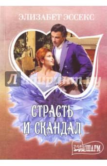 Купить Элизабет Эссекс: Страсть и скандал ISBN: 978-5-17-081268-4