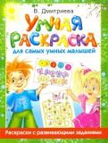 Валентина Дмитриева: Умная раскраска для самых умных малышей