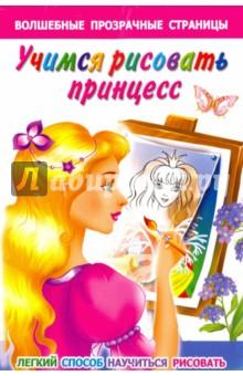Учимся рисовать принцесс. Легкий способ научиться рисовать - Валентина Дмитриева