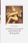 Артур Бэшем: Цивилизация Древней Индии