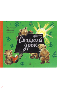 Анастасия Орлова - Сладкий урок