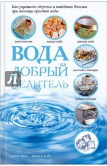 Вода - добрый целитель ISBN: 978-5-9910-3803-4  - купить со скидкой