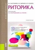 Мартьянова, Семенец, Ефремов - Риторика (для бакалавров). Учебник обложка книги