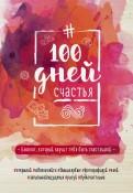 """100 дней счастья """"Взрыв красок"""" обложка книги"""