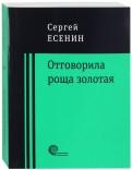 Сергей Есенин - Отговорила роща золотая... обложка книги