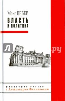 Власть и политика - Макс Вебер