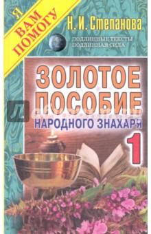 Золотое пособие народного знахаря. Книга 1 - Наталья Степанова