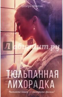 Купить Дебора Моггак: Тюльпанная лихорадка ISBN: 978-5-17-079164-4
