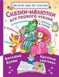 Успенский, Чуковский, Маршак, Остер, Сутеев - Сказки-малютки для первого чтения обложка книги
