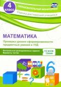 Оксана Кучук - Математика. 4 класс. Проверка уровня сформированности предметных умений и УУД. ФГОС обложка книги