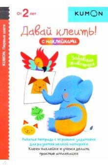 Купить KUMON. Первые шаги. Давай клеить! Забавные животные ISBN: 978-5-00100-531-5