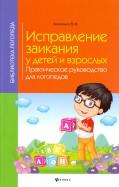 Валентина Акименко: Исправление заикания у детей и взрослых. Практическое руководство для логопедов