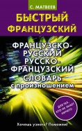 Сергей Матвеев: Французско-русский русско-французский словарь с произношением