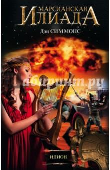 Купить Дэн Симмонс: Илион ISBN: 978-5-17-102060-6