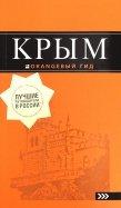 Дмитрий Киселев: Крым