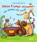 Ульрике Мотшиуниг - Капли в литре посчитай - про объёмы всё узнай! ФГОС обложка книги