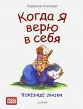 Корнелия Спилман - Когда я верю в себя. Полезные сказки. ФГОС обложка книги