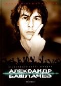 Лев Наумов: Александр Башлачев. Иллюстрированная история