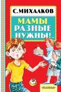 Сергей Михалков - Мамы разные нужны!.. обложка книги