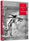 Альгирдас Греймас: О богах и людях:Исследован.по литовской мифологии