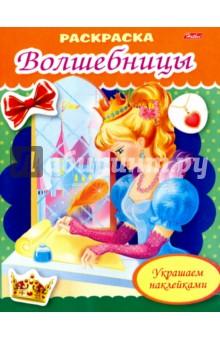 Раскраска Волшебница с письмом (8Рц5нбл_16367) - Екатерина Рыданская