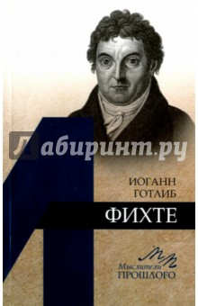 Иоганн Готлиб Фихте - Александр Ломоносов