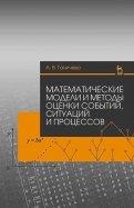Антонина Ганичева: Математические модели и методы оценки событий, ситуаций и процессов. Учебное пособие