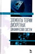 Валерий Секованов: Элементы теории дискретных динамических систем. Учебное пособие