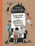 Артур Гиваргизов - Контрольный диктант и древнегреческая трагедия обложка книги