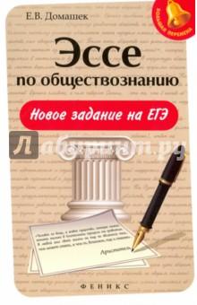 Учебник эссе по обществознанию 2859