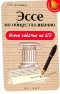 Елена Домашек: Эссе по обществознанию. Новое задание на ЕГЭ