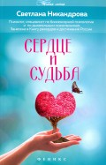 Светлана Никандрова: Сердце и судьба