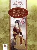 Юйлэй Ван: История китайской одежды