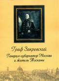 Граф Закревский. Генералгубернатор Москвы