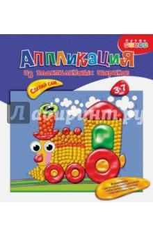 Аппликация из пластилиновых шариков Паровозик (3037) ISBN: 4607147378304  - купить со скидкой