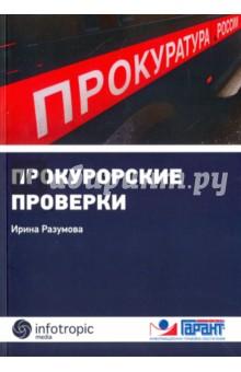 Прокурорские проверки - Ирина Разумова