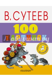 100 картинок - Владимир Сутеев