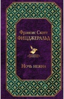 Купить Фрэнсис Фицджеральд: Ночь нежна ISBN: 978-5-699-95545-9