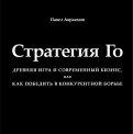 Павел Авраамов: Стратегия Го. Древняя игра и современный бизнес, или Как победить в конкурентной борьбе