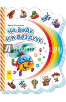 Купить Ирина Солнышко: На воде и в воздухе ISBN: 9789667477196