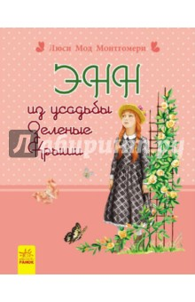 Энн из усадьбы Зеленые Крыши - Люси Монтгомери