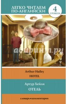Купить Артур Хейли: Отель ISBN: 978-5-17-098736-8