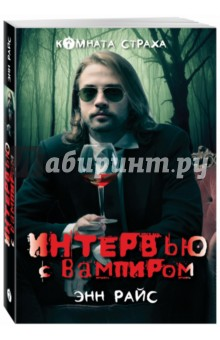 Энн Райс: Интервью с вампиром ISBN: 978-5-699-94745-4  - купить со скидкой