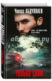 Купить Чингиз Абдуллаев: Только свои ISBN: 978-5-699-95531-2