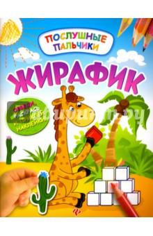 Жирафик. Развивающая книжка с наклейками - Инна Половинкина