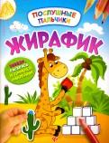 Инна Половинкина: Жирафик. Развивающая книжка с наклейками